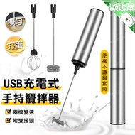 【歐比康】 不鏽鋼二檔打蛋器 USB充電(附雙接頭) 電動攪拌器 電動打蛋器 手持攪拌棒 手持奶泡器 打蛋機 攪拌機