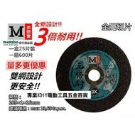 【美德寶】金屬切片 切斷 砂輪片 4英吋 105×1.0厚×16mm 雙網(單片)