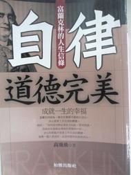 【書寶二手書T1/勵志_A71】道德完美成就一生的幸福_高飛飛