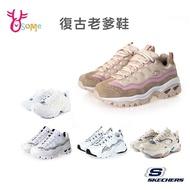 Skechers老爹鞋 女鞋 厚底復古老爹鞋 記憶鞋墊 增高休閒運動鞋 柔軟老爹鞋 奶茶色 ENERGY系列D'LIES