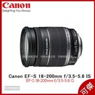 Canon EF-S 18-200mm f/3.5-5.6 IS 變焦鏡頭 鏡頭 旅遊鏡 完整彩盒 總代理台灣佳能公司貨 可傑