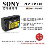 攝彩@樂華 FOR Sony NP-FV50 相機電池 鋰電池 防爆 原廠充電器可充 保固一年