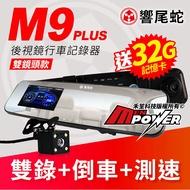 響尾蛇 M9 PLUS 後視鏡型雙鏡頭GPS測速行車記錄器+32G記憶卡