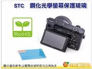 STC 鋼化光學螢幕保護玻璃 螢幕保護貼 for 哈蘇 HASSELBLAD Stellar