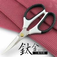 鑫吉美鈦金工業用剪刀(大) F-485
