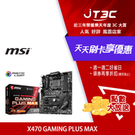msi 微星 X470 GAMING PLUS MAX 主機板