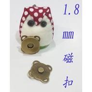 18mm梅花磁扣/手縫磁扣