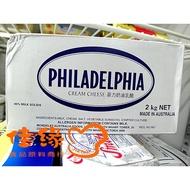 卡夫奶油乳酪PHILADELPHIA CREAM CHEESE 原裝2公斤/特價(佳緣食品原料_TAIWAN)