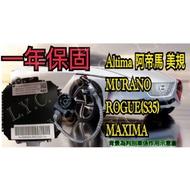新-NISSAN 日產 HID 大燈穩壓器 大燈 安定器 Altima 阿帝馬 MURANO ROGUE MAXIMA