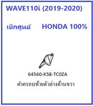 ฝาครอบท้ายตัวล่างด้านขวา เวฟ110i สีดำ WAVE110i มีครบสี เฟรมเวฟ110i (2019-2020) อะไหล่รถมอเตอร์ไซค์ Wave110i มีครบสี ของ ศูนย์ HONDA แท้ 100% เฟรม110i