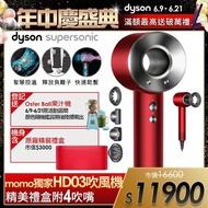 【1/11-24 滿額送萬元精品】dyson 戴森 Supersonic 吹風機 HD03 全瑰麗紅(新春特別版搭配精美禮盒)
