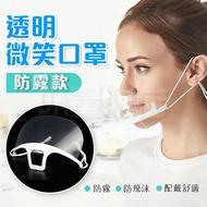 透明口罩 微笑口罩 衛生口罩 餐飲 廚房 食品 防飛沫 防霧透氣 塑膠口罩 百貨 廚師 專用口罩(V50-2285)