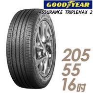 【GOODYEAR 固特異】ASSURANCE TRIPLEMAX 2 溼地操控性能輪胎_205/55/16(ATM2)