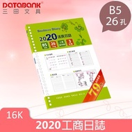 【工商日誌】16K● 2020年B5 26孔日誌內頁補充包活頁紙(一週二頁)(TD20-1605) DATABANK 三田文具