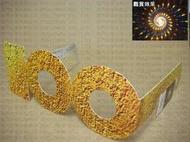 101煙火 北市府跨年煙火眼鏡 煙火用3D眼鏡 3D花火眼鏡 建國百年 firework glasses 螺旋圖案
