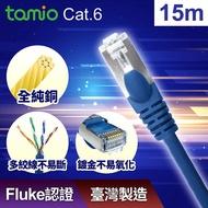 tamio Cat.6高速傳輸網路線(15M)