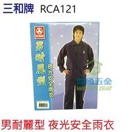 【淮碩五金】〔附發票〕RCA121 三和牌 男耐麗型 夜光安全雨衣 兩件式 尼龍雨衣 機車雨衣 防水/防風/外套