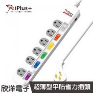 iPlus+ 保護傘 台灣製造 6切6座3P延長線 (PU-3665) 6尺/9尺/15尺/1.8M/2.7M/4.5M