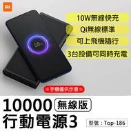 【小米台灣官網公司貨】小米行動電源3 10000 (無線版) 10W無線快充 Qi無線 移動電源 充電器 Top-186