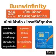 ซิมเทพดีแทค infinity 4Mbps 1ปี 4G เน็ตไม่มีหมด โทรฟรีทุกเครือข่าย Dtac sim net unlimited ซิม เน็ตเทพ รายปี ส่งฟรี  เน็ตเทพ  เน็ตไม่อั้น เน็ต ไม่ลดสปีด