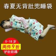 11驚喜特惠兒童防踢被肚兜暖睡袋寶寶純棉護肚露背睡兜童女男大碼護肚子神器