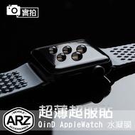 Apple Watch 3水凝膜 2入  完美貼合包覆邊緣 螢幕保護貼膜 蘋果手錶 38mm/42mm 貼膜 ARZ