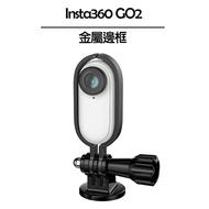 Insta360 GO 2 鋁合金金屬邊框