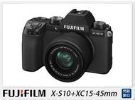 【銀行刷卡金回饋】FUJIFILM 富士 X-S10+XC 15-45mm(XS10,公司貨)