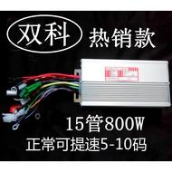 雙科電動車超速控制器 48V60V72V無刷電機通用 智能四合一800W