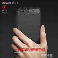 華碩Zenfone4手機殼硅膠防摔3 zoom手機套全包ZE553保護套ZE554KL『櫻花小屋』