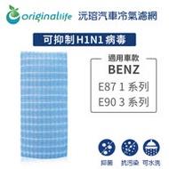 BENZ:E87 1系列 / E90 3系列 車用冷氣空氣淨化濾網 【Original Life】長效可水洗