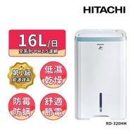 【HITACHI 日立】HITACHI日立16公升清淨型除濕機RD-320HH天晴藍(RD-320HH)