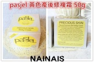 【NAINAIS】泰國 pasjel 黃色修複霜 50g 現+預