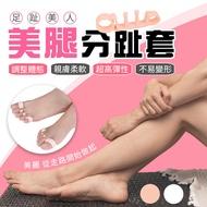 【日本四代!美腿神器】美腿分趾器 拇指外翻保護套 拇指外翻襪 拇指保護套腳趾套 分趾器 分趾套 五指套