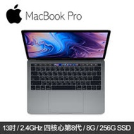 2019新款 Apple Macbook Pro 13吋 觸控列和Touch ID 2.4GHZ四核8代/8GB/256G (MV962TA/A)太空灰