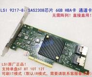 ♥LSI 2308 2008 6GB SAS陣列IT直通卡9211 9207 9217 9205 9260-