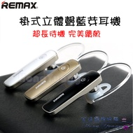 REMAX 掛式藍芽耳機 RB-T8 單耳掛式耳機 藍芽 免持聽筒【H00244】