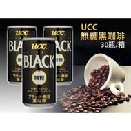 現貨💪UCC無糖黑咖啡(185g) 30瓶/1箱⚠️超取一單一箱⚠️