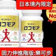 現貨,效期2022/10【日本原裝】Suntory 三得利 樂可步 (固力伸進階版)大瓶裝 360粒入/60天份