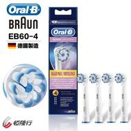 德國百靈 Oral-B 超細毛護齦 刷頭 EB60-4 (公司貨)