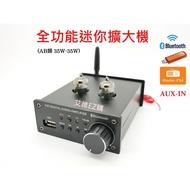 【24HR現貨免等】全功能 附遙控器 AB類擴大機 真空管 藍芽4.2 迷你藍芽擴大機 FM擴大機 可讀U盤 非D類擴機