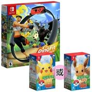 Nintendo Switch 健身環大冒險 Ring Fit 同捆組+皮卡丘/伊布+精靈球 Plus【台中星光電玩】