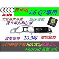 奧迪 AUDI 安卓版 A6 Q7 音響 Android 觸控螢幕 主機 汽車音響 倒車影像 導航 數位