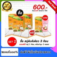 Pinkpure สบู่พิงค์เพียว (ซื้อ 3 แถม 2) แพ็คเกจใหม่!!  Pink Pure Coconut Oil Soap ขนาด150 กรัม ฟรี! สบู่ 1ก้อน + ครีมมะพร้าว บำรุงผิวหน้า 1หลอด  ส่งฟรี!!