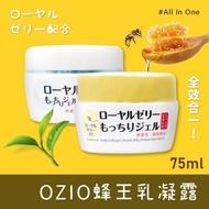 Ozio Europe Ji's Royal Jelly Gel 75g Japan Royal Jelly