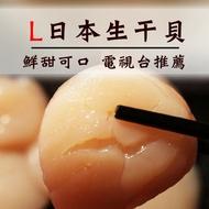 ☆日本生食大干貝L-☆北海道認證進口 生食等級 烤肉年菜 送禮首選【陸霸王】