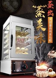 蒸包子機商用蒸包櫃全自動蒸包機蒸饅頭點心蒸爐蒸箱保溫櫃 數碼人生