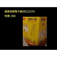 捷寶微壓電子鍋JRC2137A