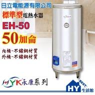 日立電 不鏽鋼 電熱水器 50加侖【 標準型 EH-50 儲存式 電能熱水器】
