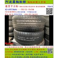 中古/二手輪胎 205/55-16 建大輪胎 9.5成新 2016年製